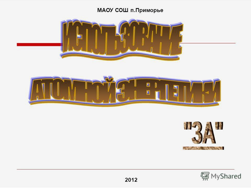 МАОУ СОШ п.Приморье 2012