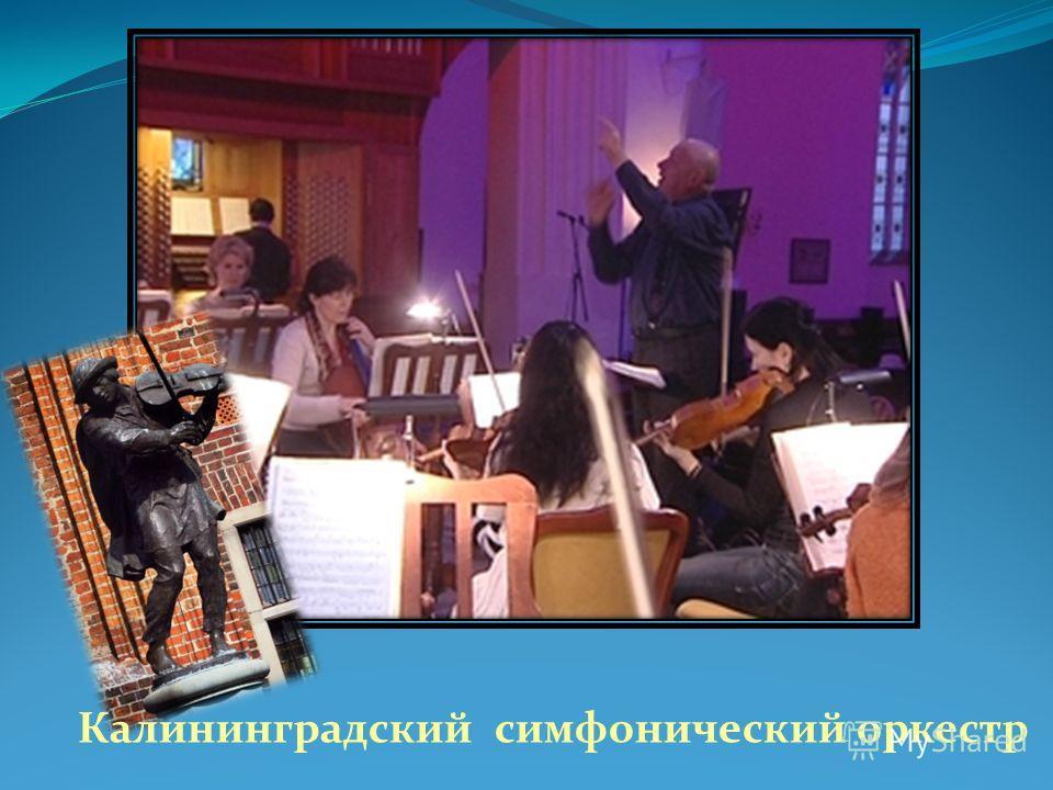 Калининградский симфонический оркестр