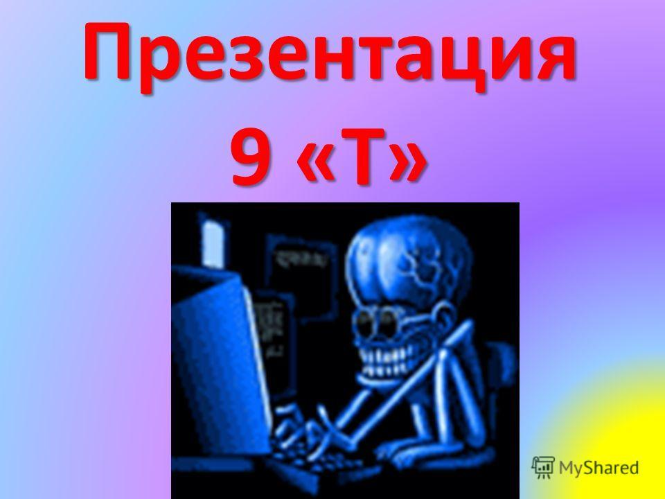 Презентация 9 «Т»