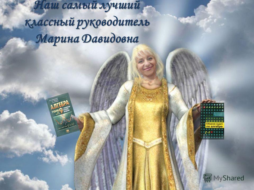 Наш самый лучший классный руководитель Марина Давидовна