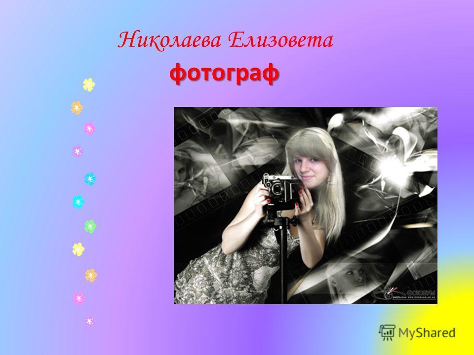 Николаева Елизовета фотограф