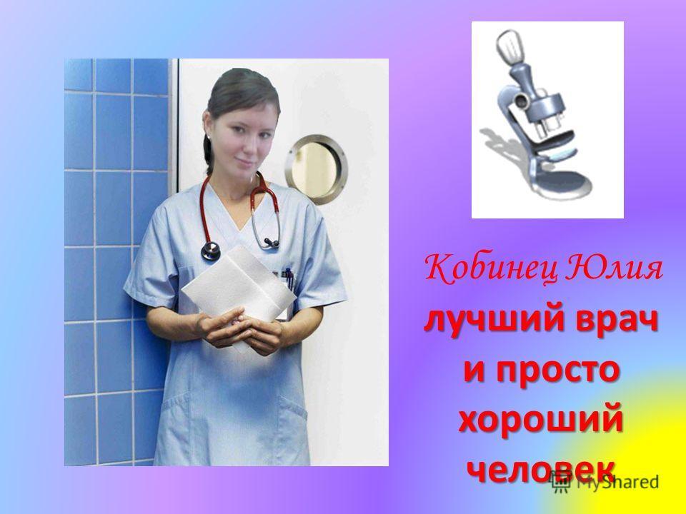 лучший врач и просто хороший человек Кобинец Юлия лучший врач и просто хороший человек