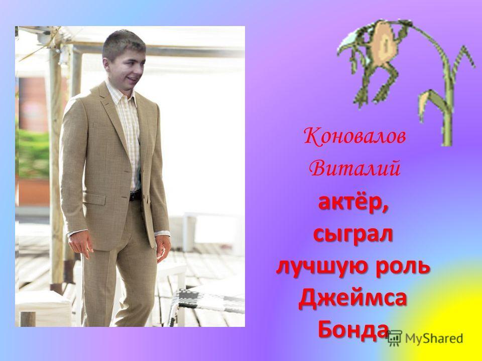 Коновалов Виталий актёр, сыграл лучшую роль Джеймса Бонда