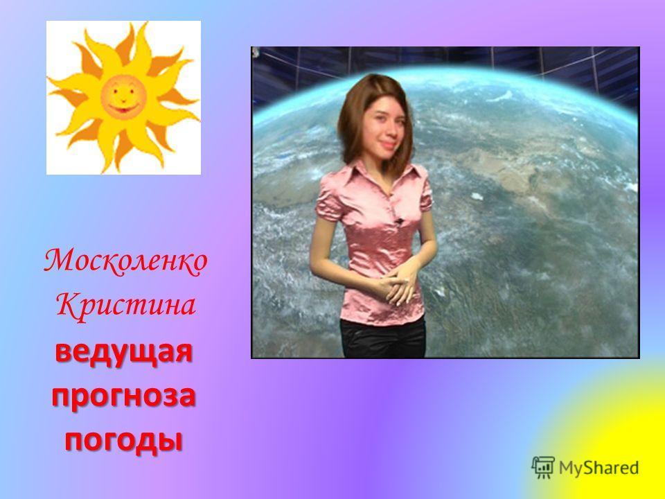 Москоленко Кристина ведущая прогноза погоды