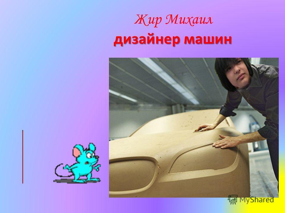 Жир Михаил дизайнер машин