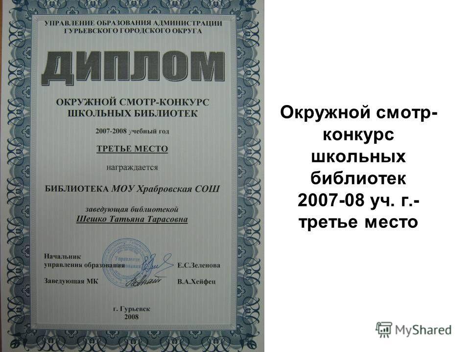 Окружной смотр- конкурс школьных библиотек 2007-08 уч. г.- третье место