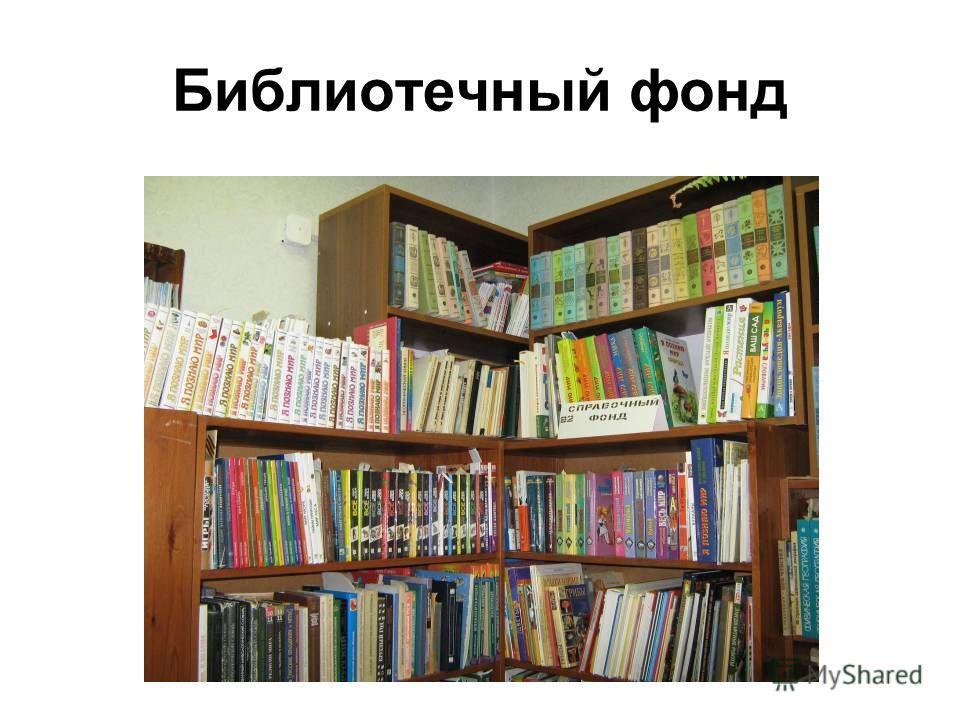 Библиотечный фонд