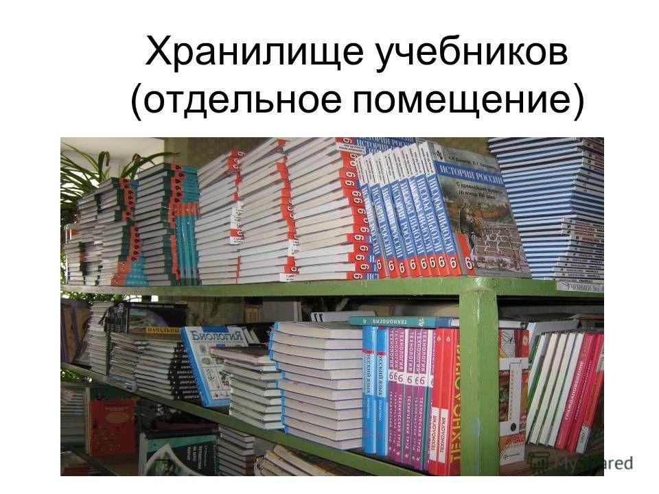 Хранилище учебников (отдельное помещение)