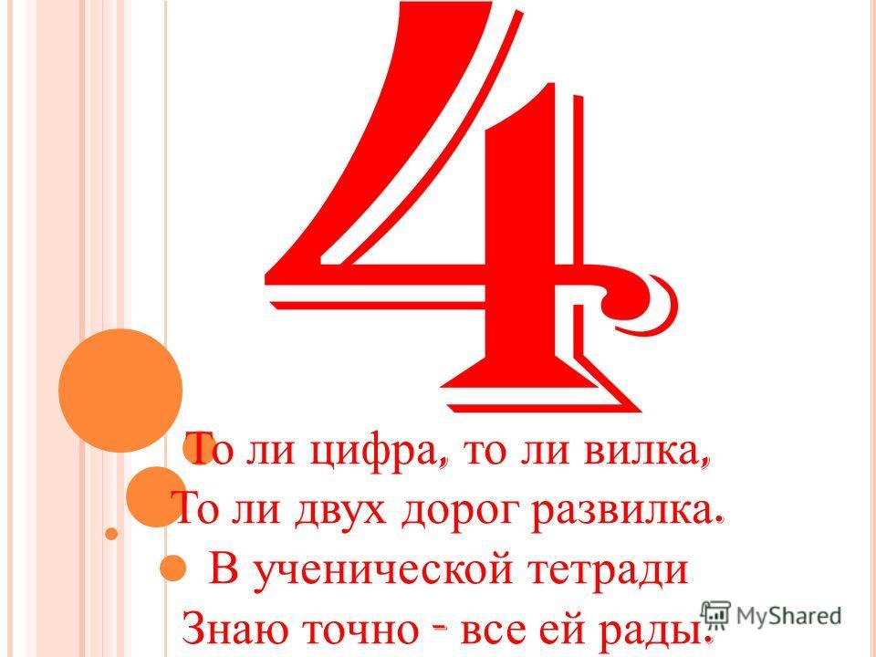 То ли цифра, то ли вилка, То ли двух дорог развилка. В ученической тетради Знаю точно - все ей рады.