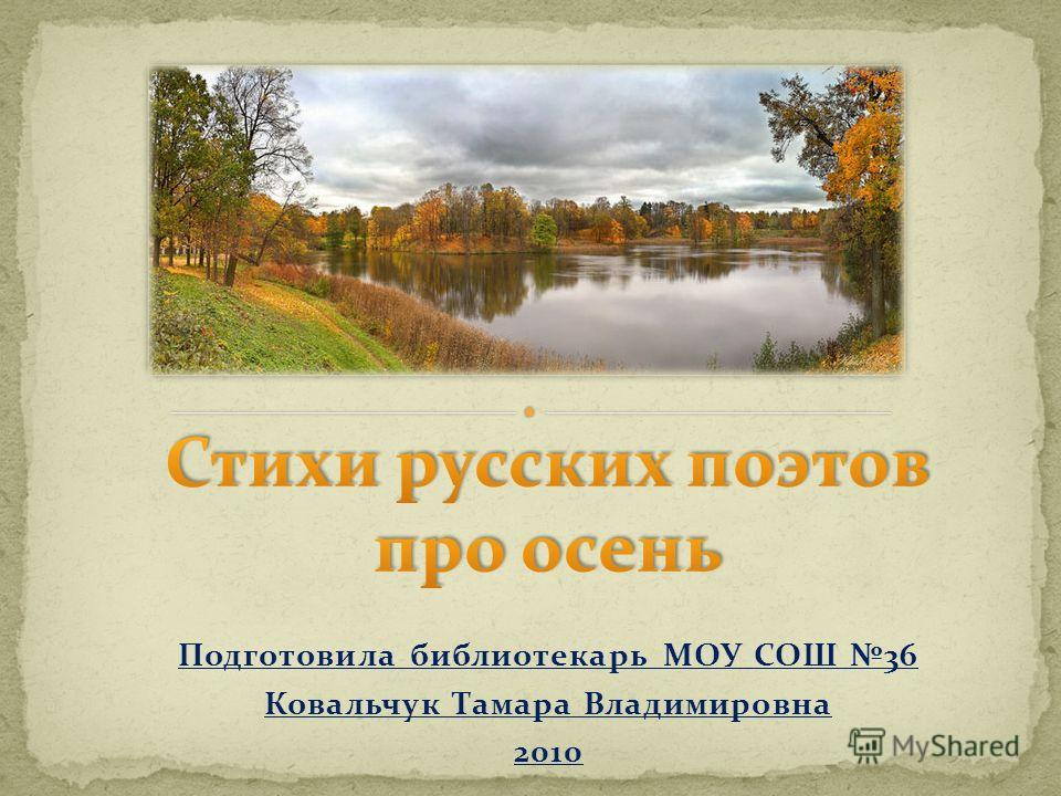 Подготовила библиотекарь МОУ СОШ 36 Ковальчук Тамара Владимировна 2010