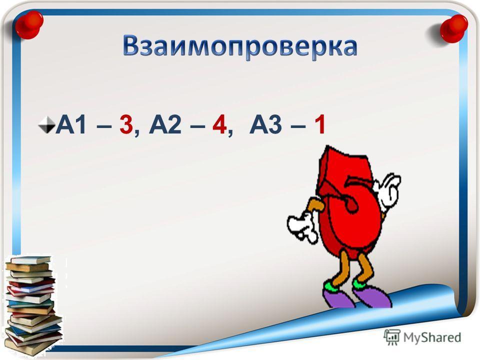 А1 – 3, А2 – 4, А3 – 1