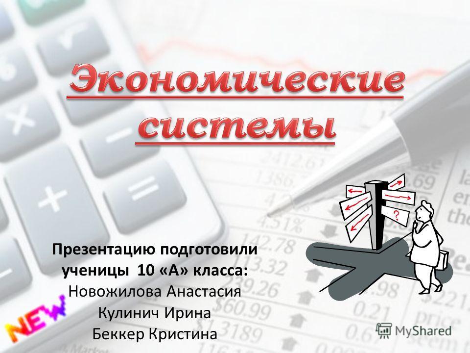 Презентацию подготовили ученицы 10 «А» класса: Новожилова Анастасия Кулинич Ирина Беккер Кристина