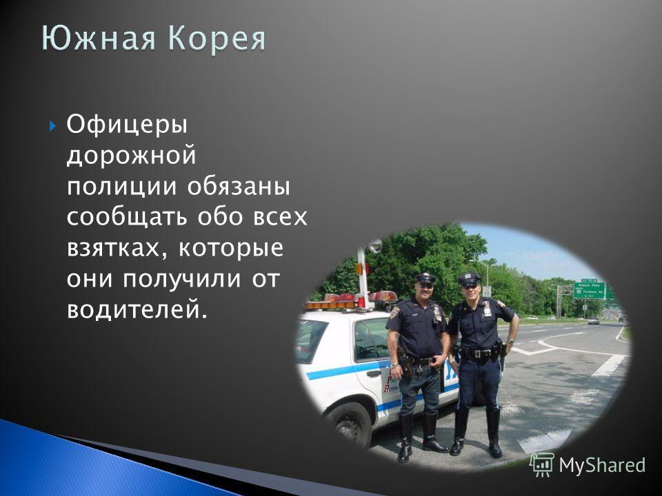Офицеры дорожной полиции обязаны сообщать обо всех взятках, которые они получили от водителей.