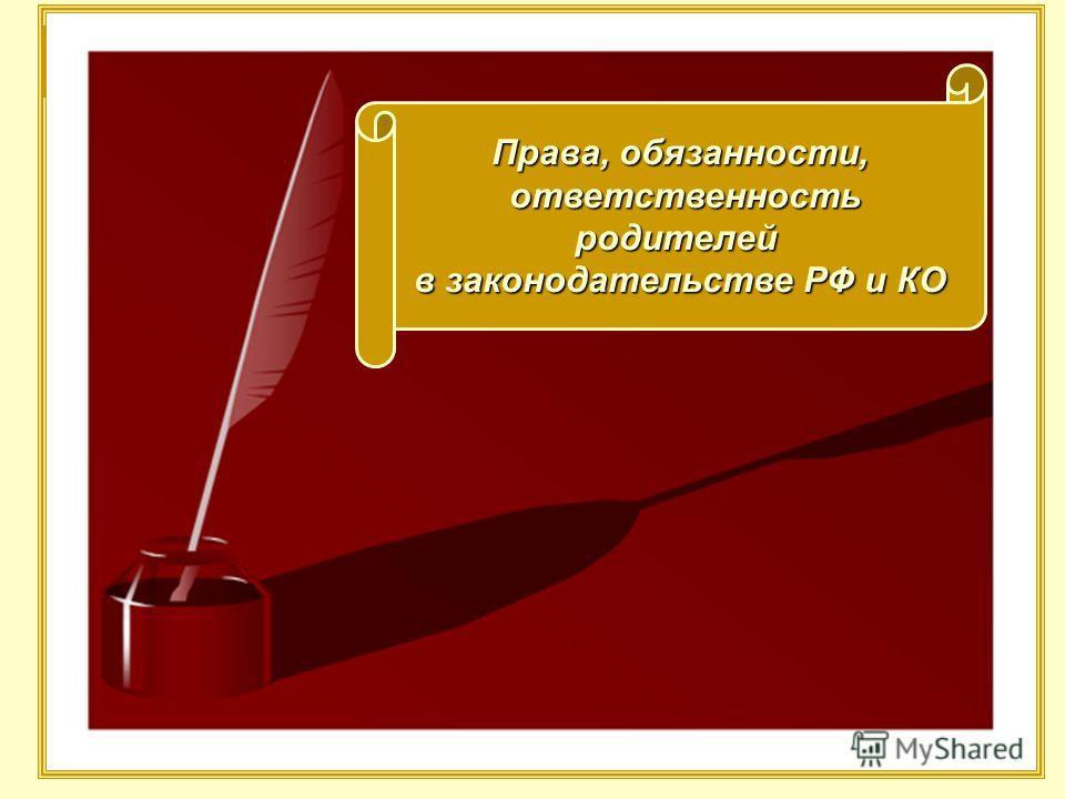 Права, обязанности, ответственность ответственностьродителей в законодательстве РФ и КО