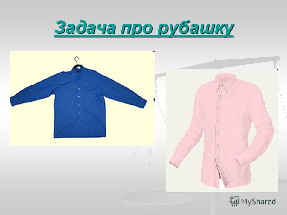 Задача про рубашку