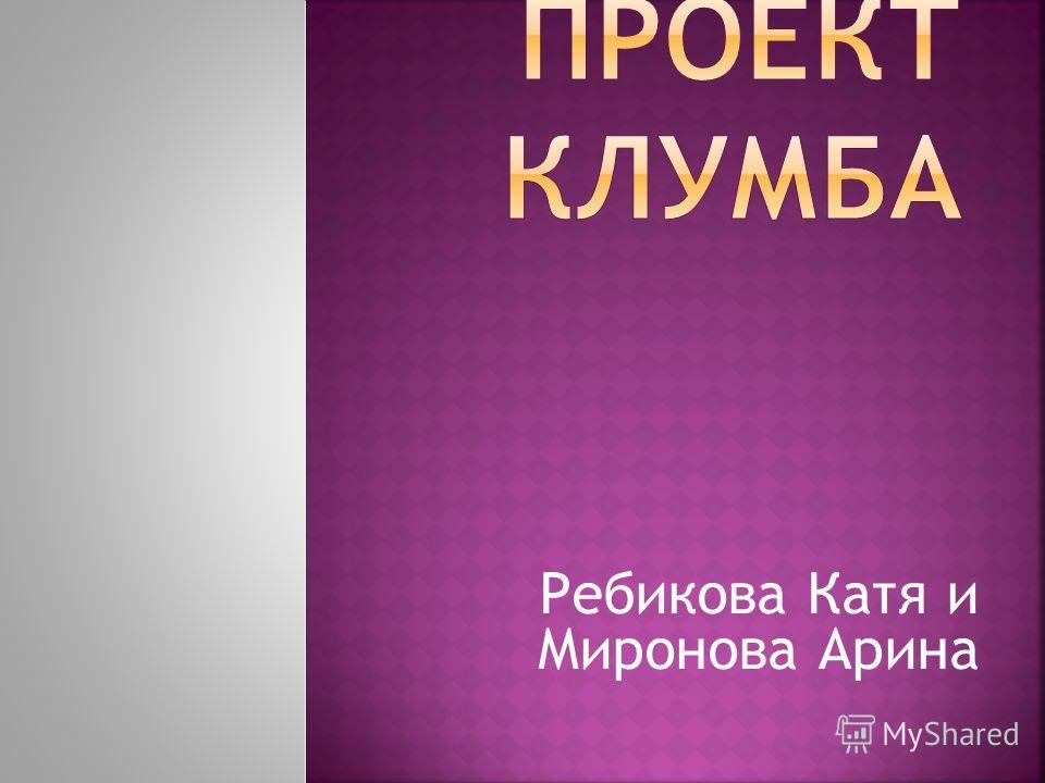 Ребикова Катя и Миронова Арина