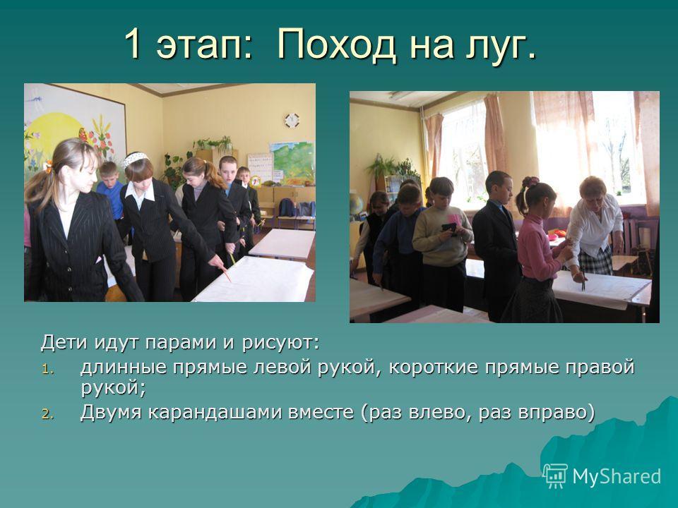 1 этап: Поход на луг. Дети идут парами и рисуют: 1. длинные прямые левой рукой, короткие прямые правой рукой; 2. Двумя карандашами вместе (раз влево, раз вправо)