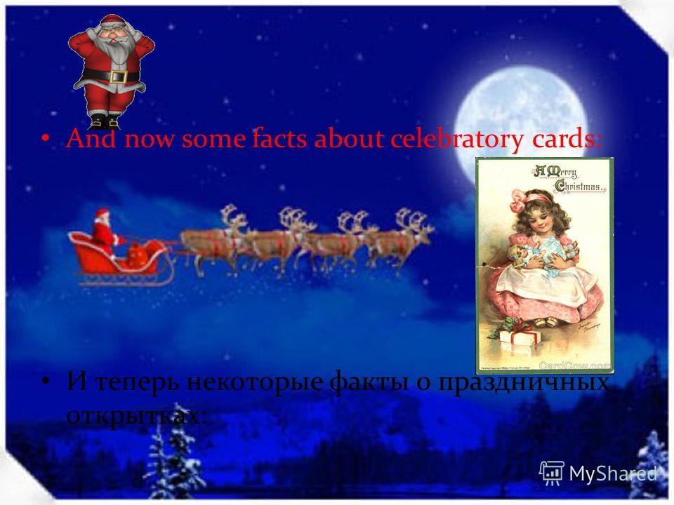And now some facts about celebratory cards: И теперь некоторые факты о праздничных открытках: