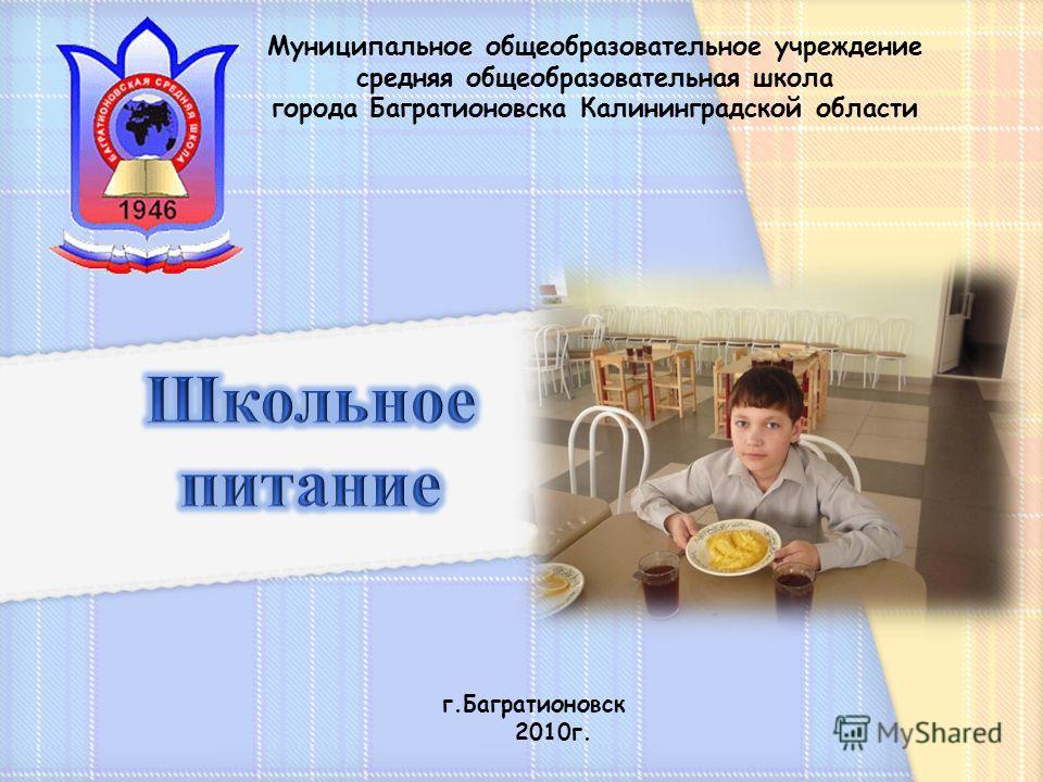 Муниципальное общеобразовательное учреждение средняя общеобразовательная школа города Багратионовска Калининградской области г.Багратионовск 2010г.