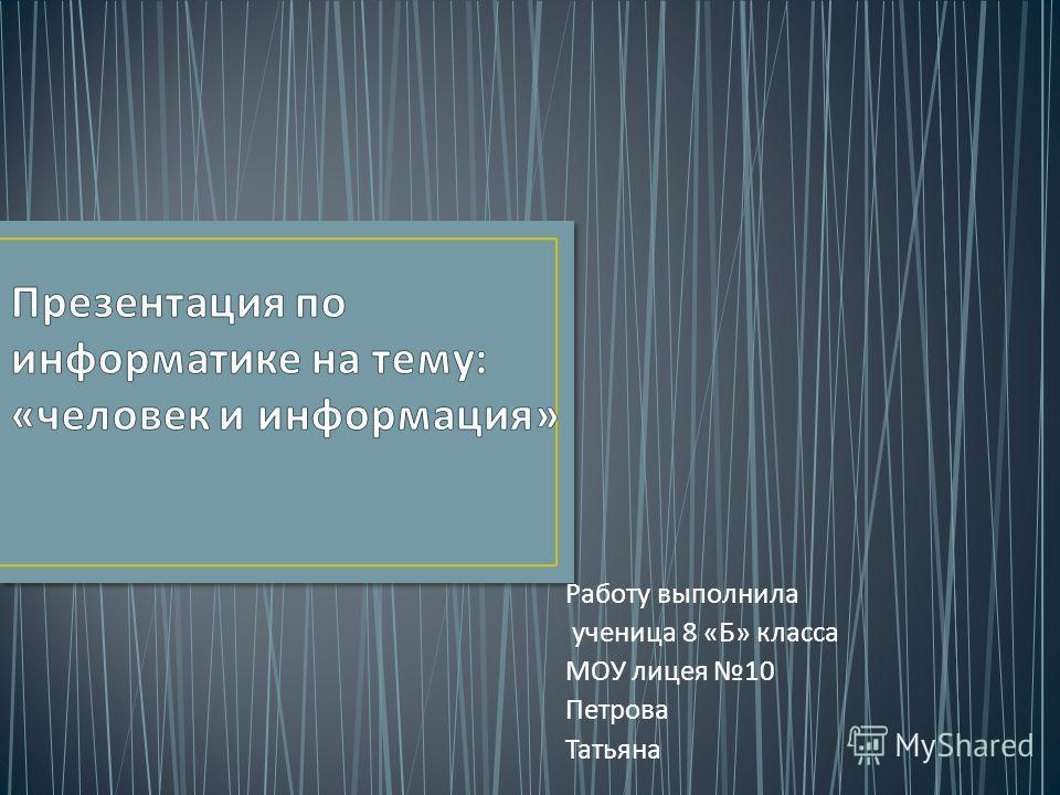 Работу выполнила ученица 8 « Б » класса МОУ лицея 10 Петрова Татьяна