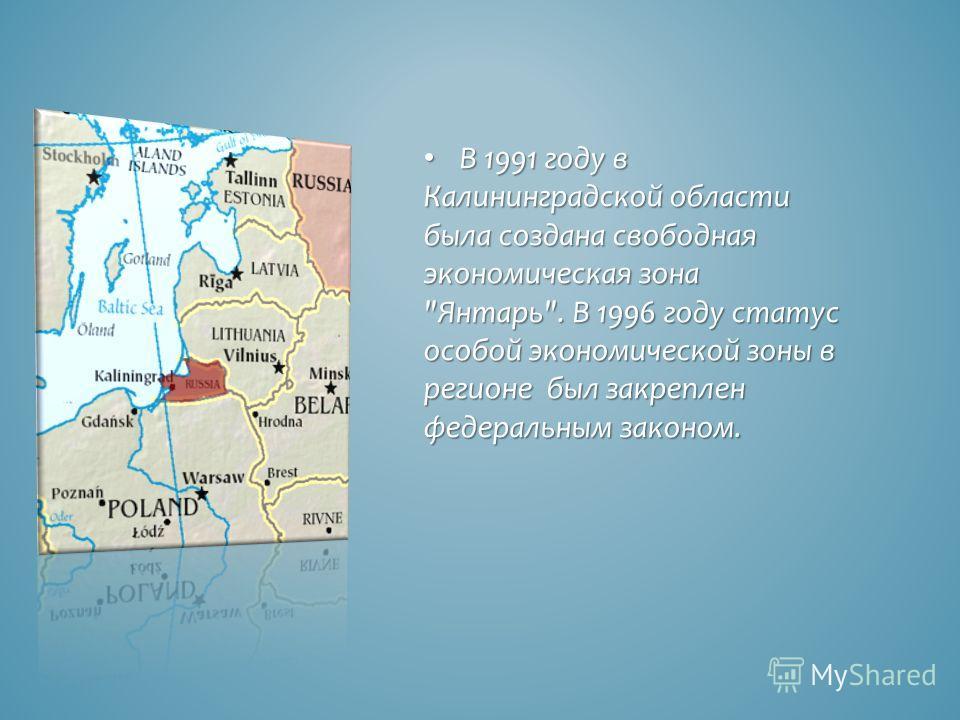 В 1991 году в Калининградской области была создана свободная экономическая зона