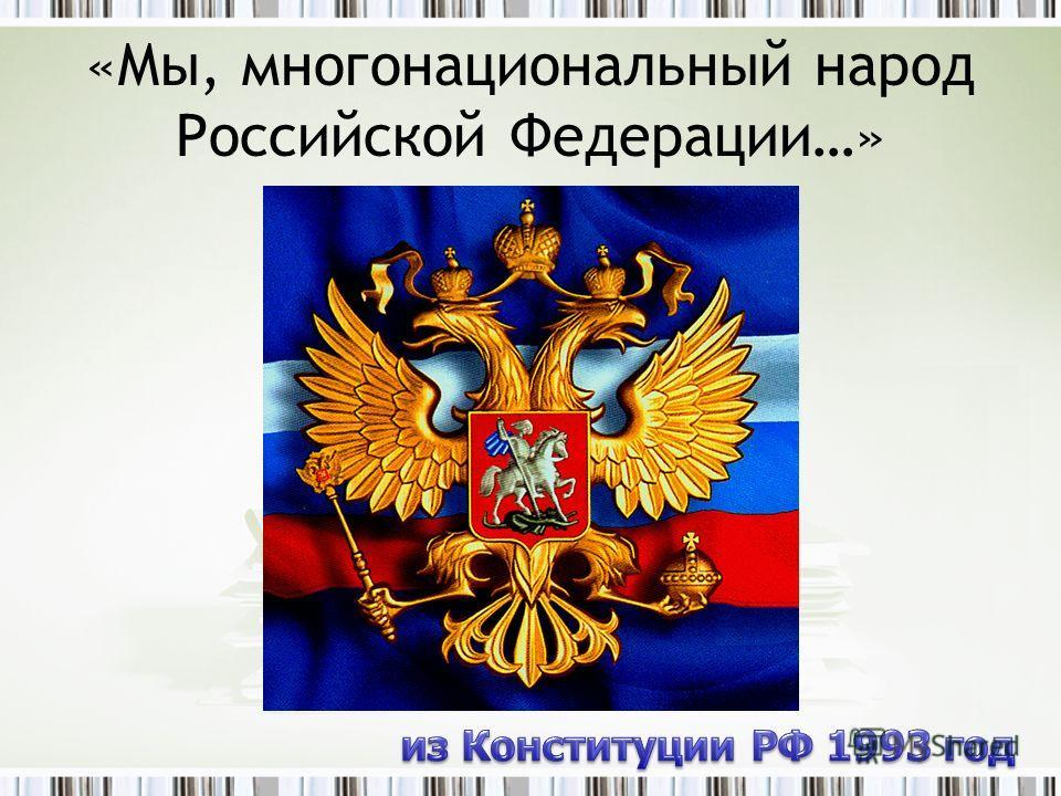«Мы, многонациональный народ Российской Федерации…»