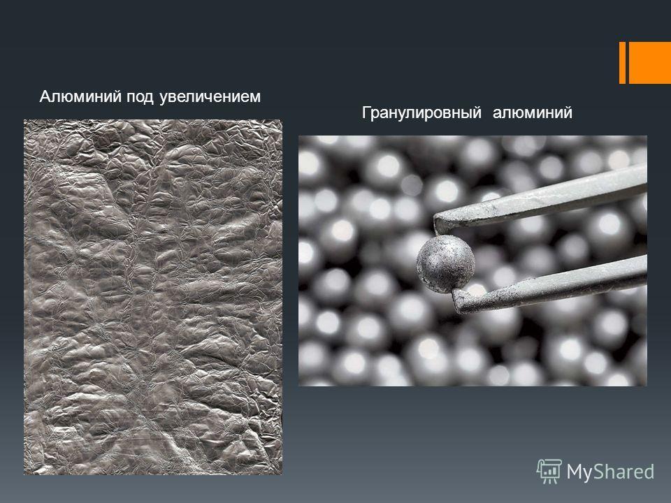 Гранулировный алюминий Алюминий под увеличением