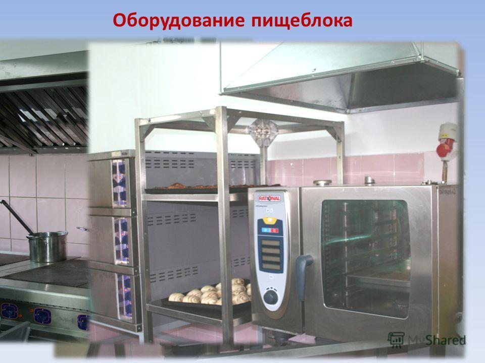 Оборудование пищеблока
