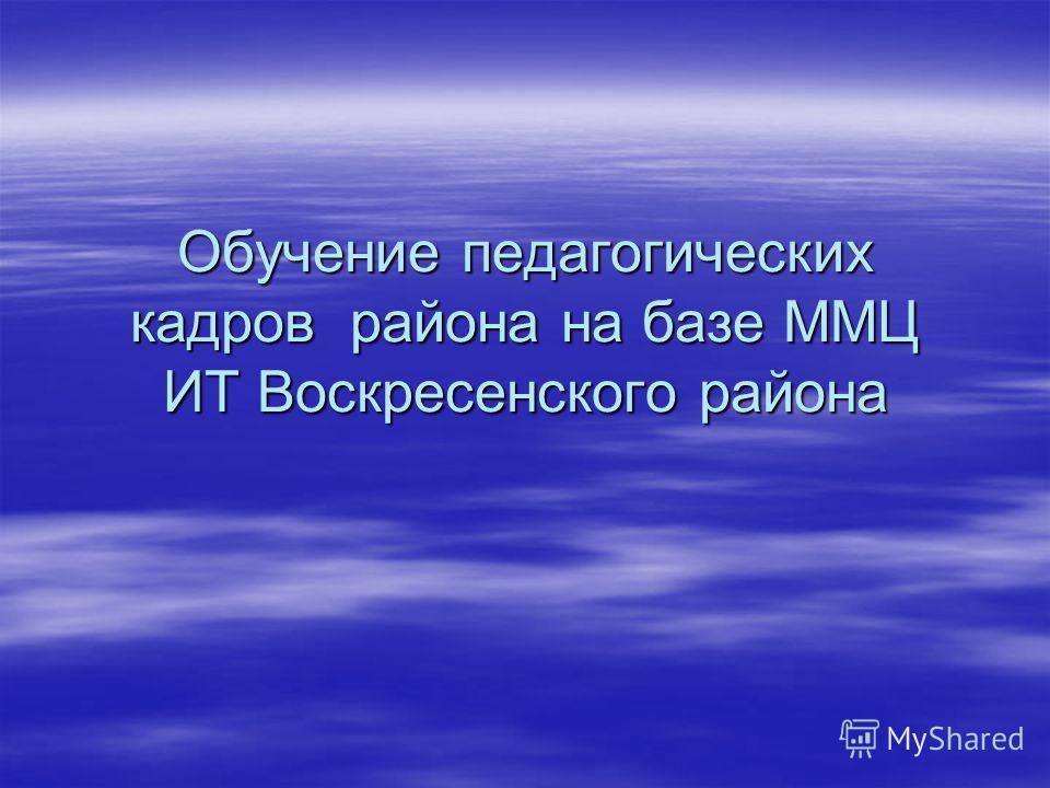 Обучение педагогических кадров района на базе ММЦ ИТ Воскресенского района
