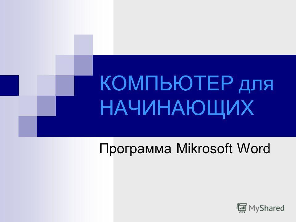 КОМПЬЮТЕР для НАЧИНАЮЩИХ Программа Mikrosoft Word
