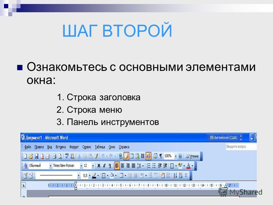 ШАГ ВТОРОЙ Ознакомьтесь с основными элементами окна: 1. Строка заголовка 2. Строка меню 3. Панель инструментов