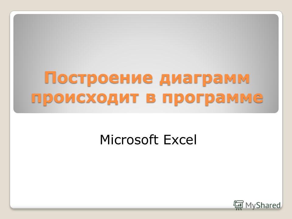 Построение диаграмм происходит в программе Microsoft Excel
