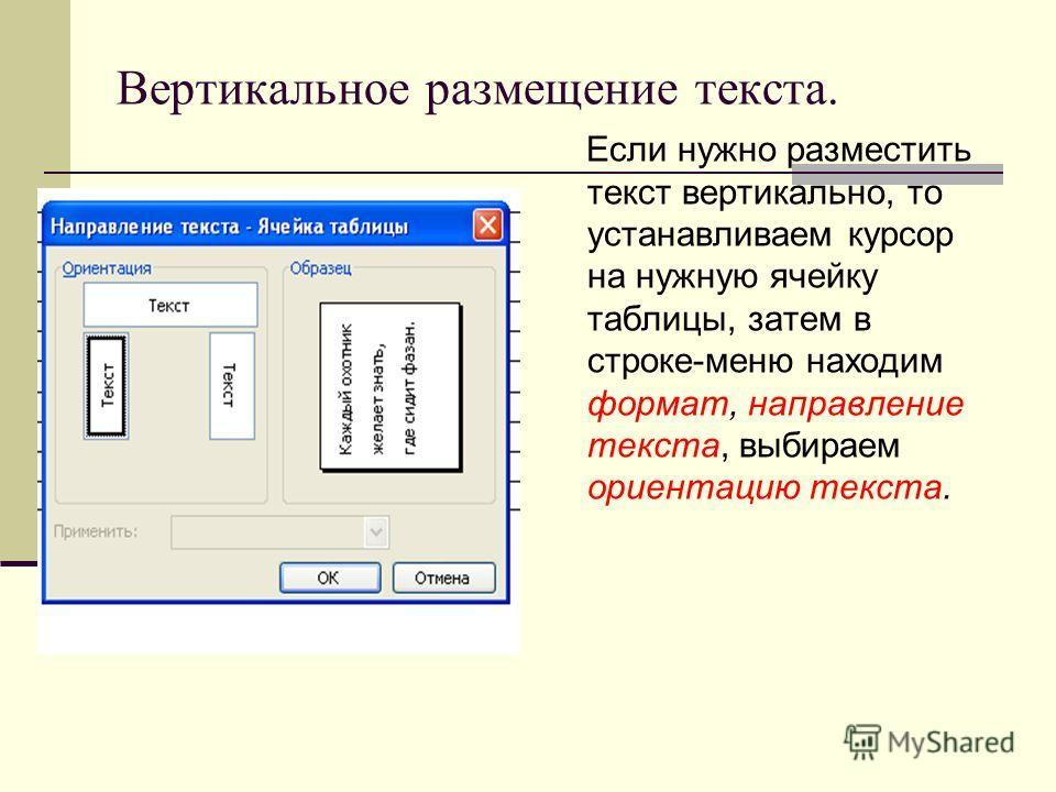 Вертикальное размещение текста. Если нужно разместить текст вертикально, то устанавливаем курсор на нужную ячейку таблицы, затем в строке-меню находим формат, направление текста, выбираем ориентацию текста.
