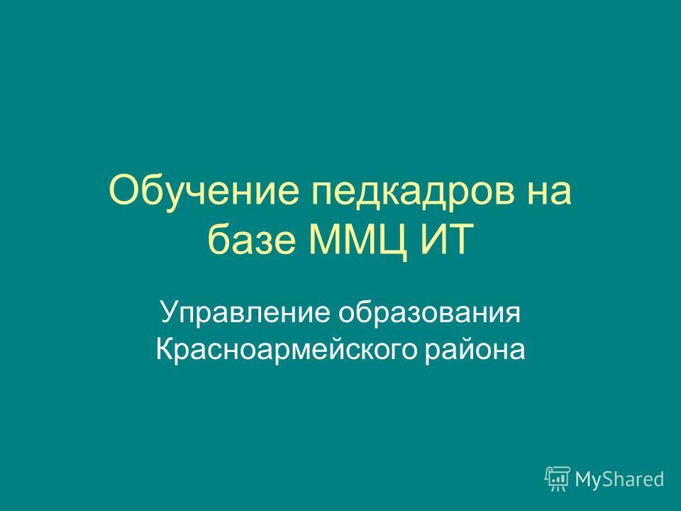 Обучение педкадров на базе ММЦ ИТ Управление образования Красноармейского района