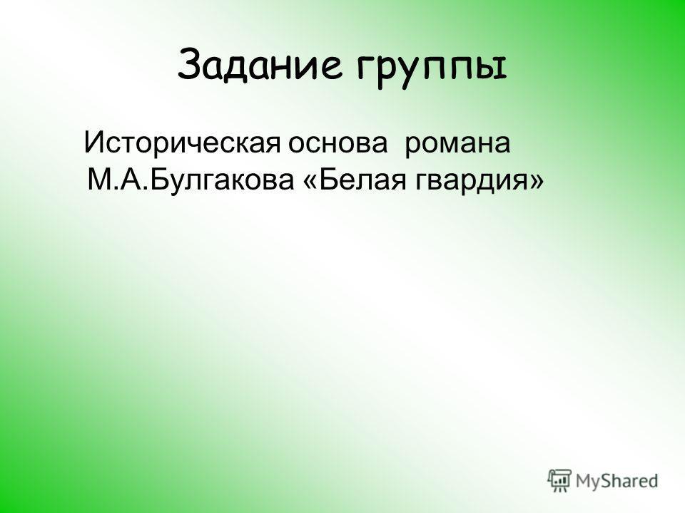 Проект «Нравственная ответственность личности за выбор в момент трагической ломки истории по роману М.А.Булгакова «Белая гвардия»