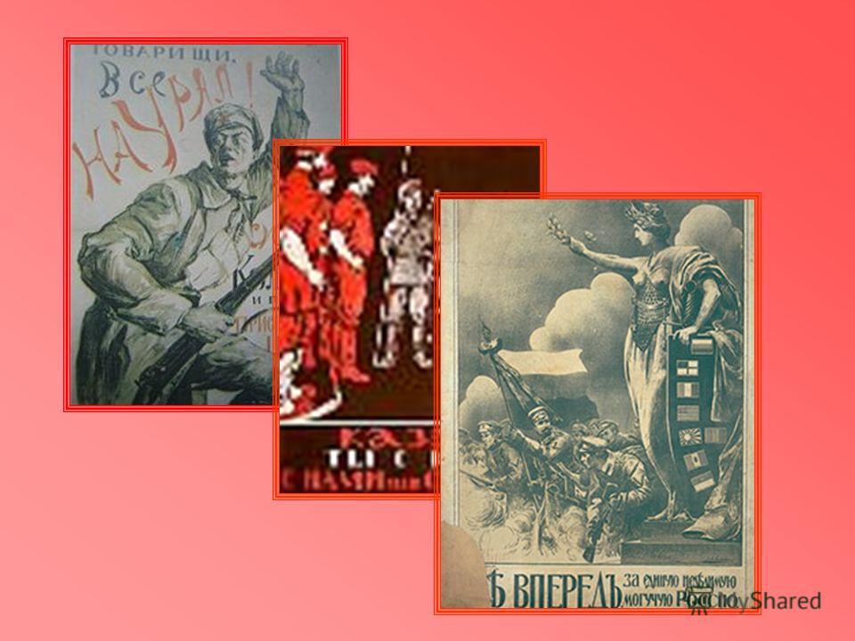 Плакаты гражданской войны