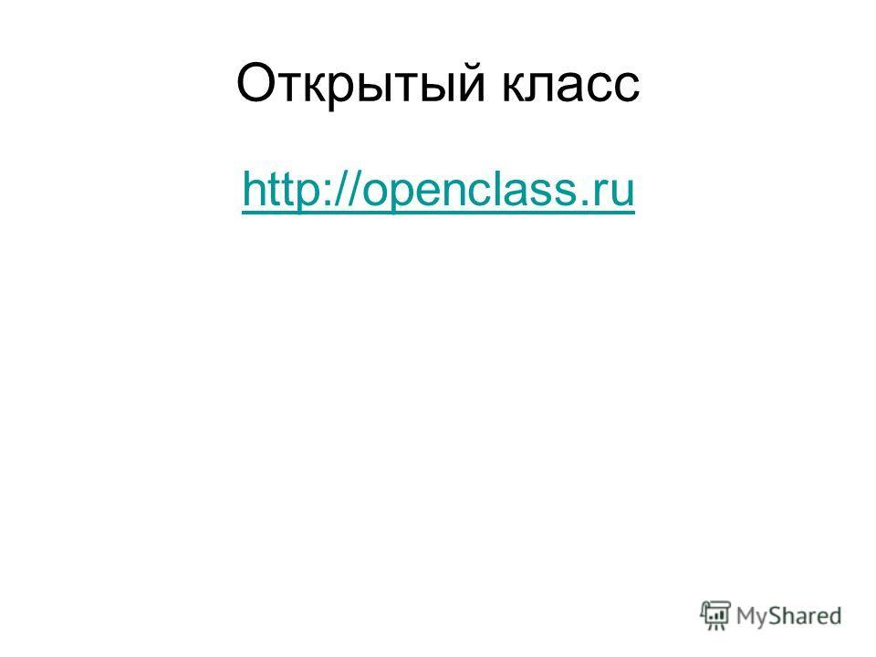 Открытый класс http://openclass.ru