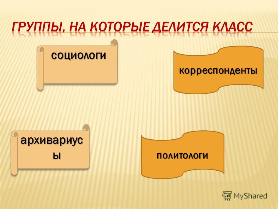 социологи корреспонденты архивариус ы архивариус ы архивариус ы архивариус ыполитологи