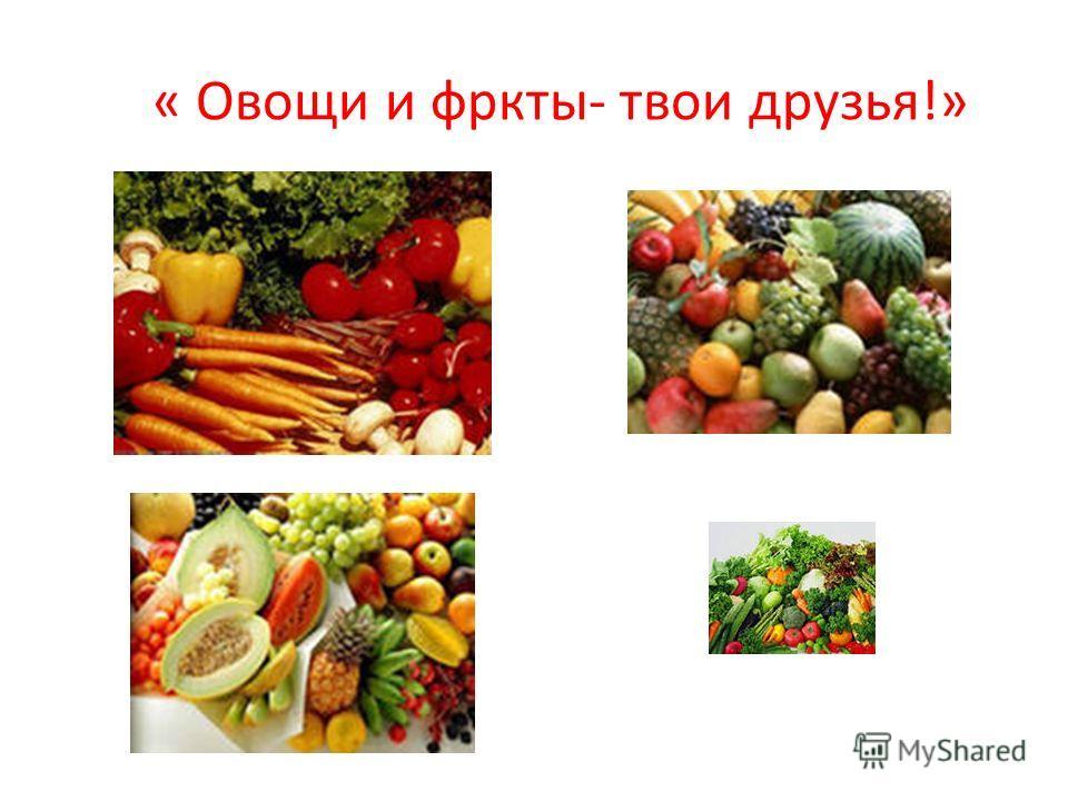 « Овощи и фркты- твои друзья!»