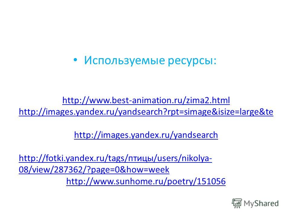 Используемые ресурсы: http://www.best-animation.ru/zima2.html http://images.yandex.ru/yandsearch?rpt=simage&isize=large&te http://images.yandex.ru/yandsearch http://fotki.yandex.ru/tags/птицы/users/nikolya- 08/view/287362/?page=0&how=week http://www.