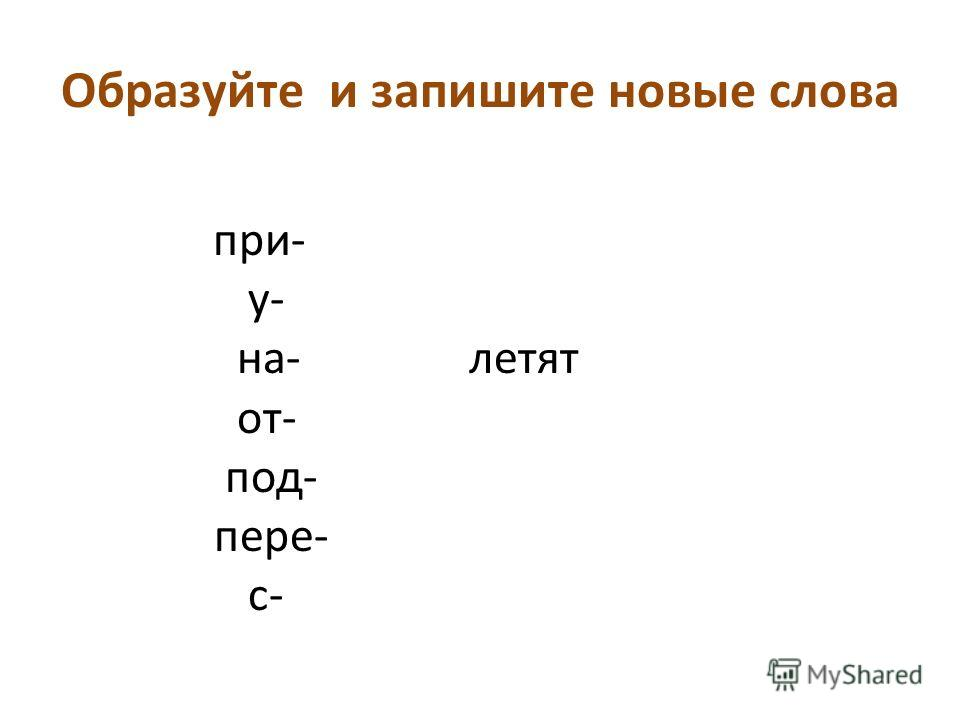 Подберите однокоренные глаголы