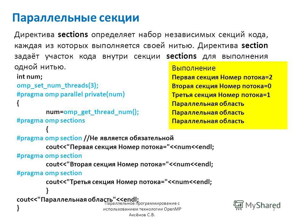 Параллельные секции Директива sections определяет набор независимых секций кода, каждая из которых выполняется своей нитью. Директива section задаёт участок кода внутри секции sections для выполнения одной нитью. Параллельное программирование с испол