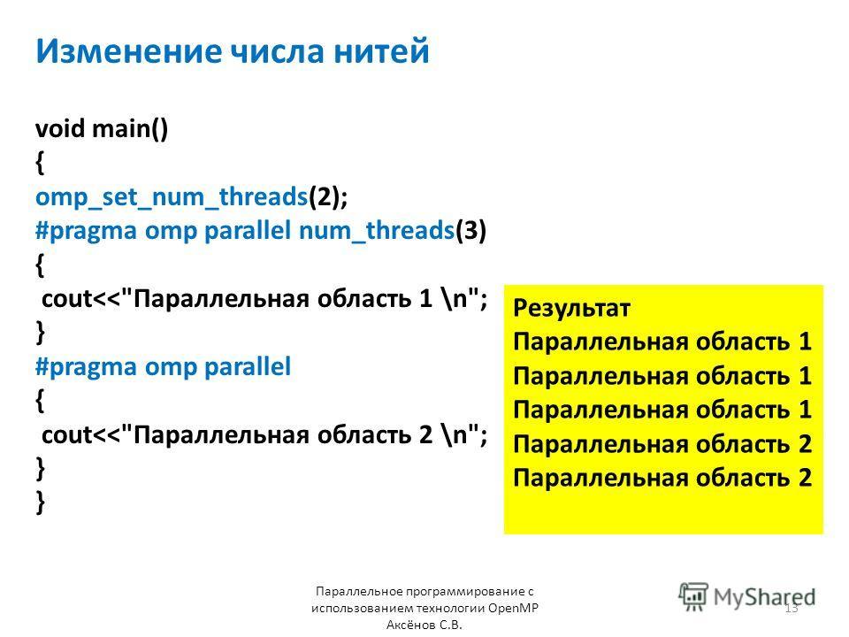 Изменение числа нитей void main() { omp_set_num_threads(2); #pragma omp parallel num_threads(3) { cout