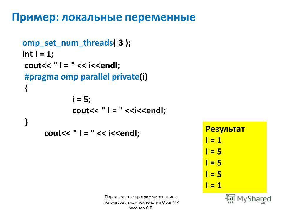 Пример: локальные переменные omp_set_num_threads( 3 ); int i = 1; cout