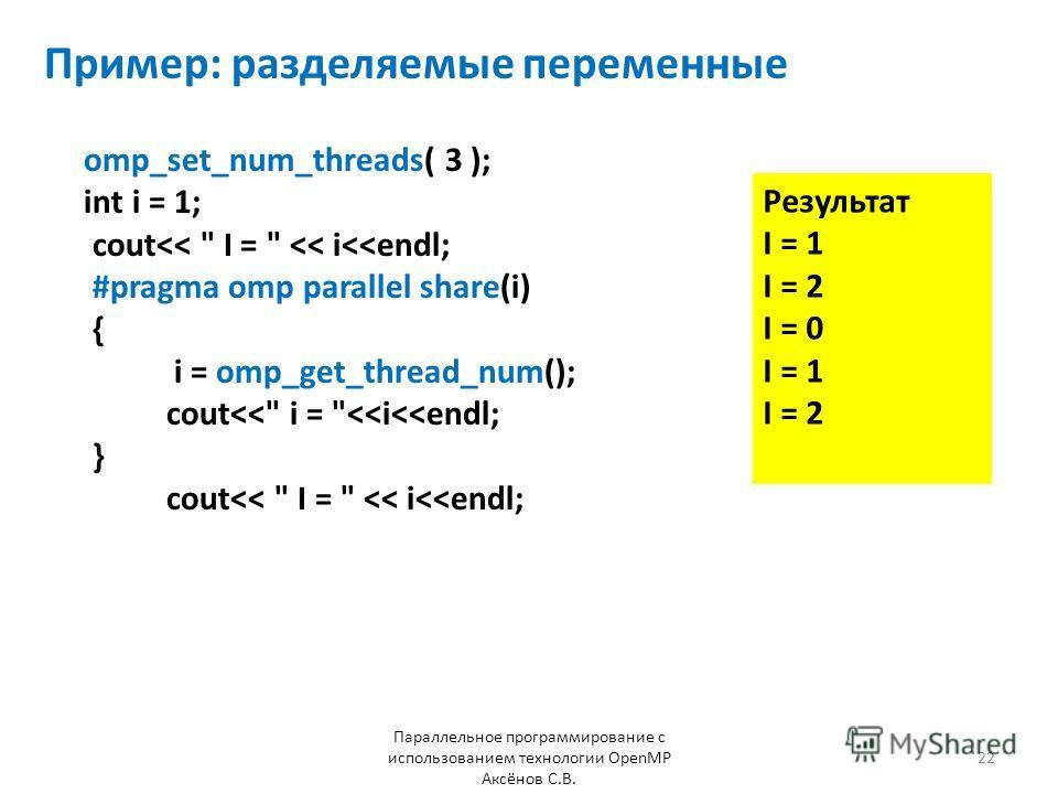 Пример: разделяемые переменные omp_set_num_threads( 3 ); int i = 1; cout