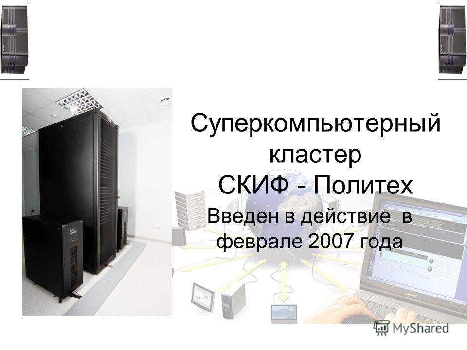 Суперкомпьютерный кластер СКИФ - Политех Введен в действие в феврале 2007 года