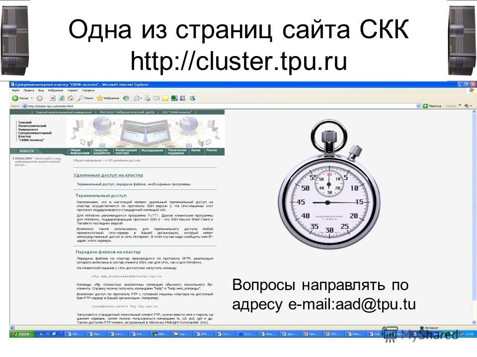 Одна из страниц сайта СКК http://cluster.tpu.ru Вопросы направлять по адресу e-mail:aad@tpu.tu