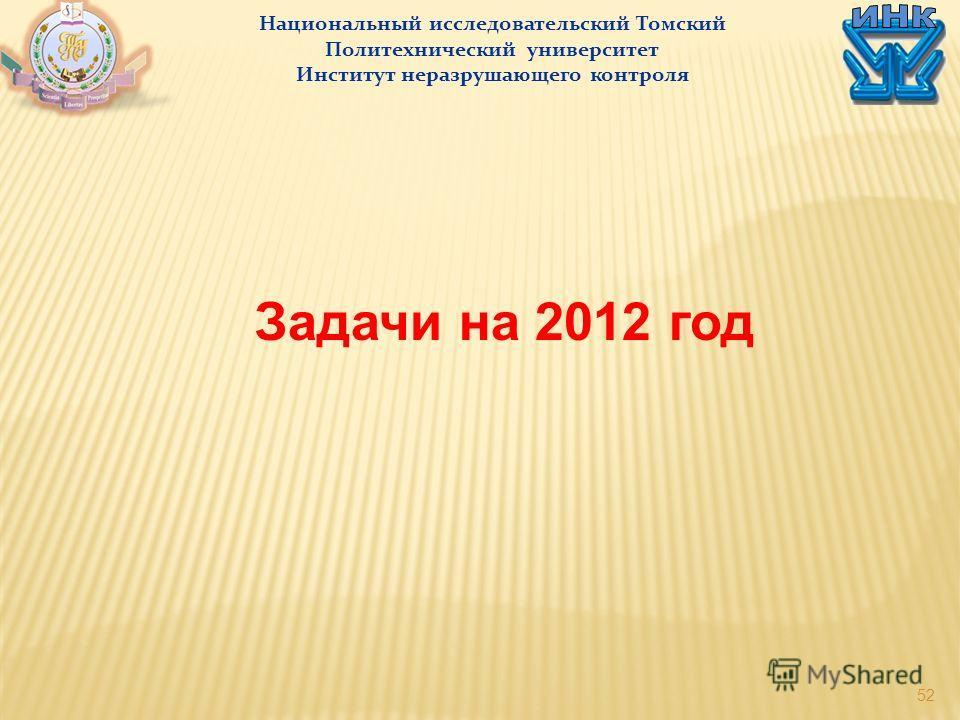 52 Задачи на 2012 год Национальный исследовательский Томский Политехнический университет Институт неразрушающего контроля