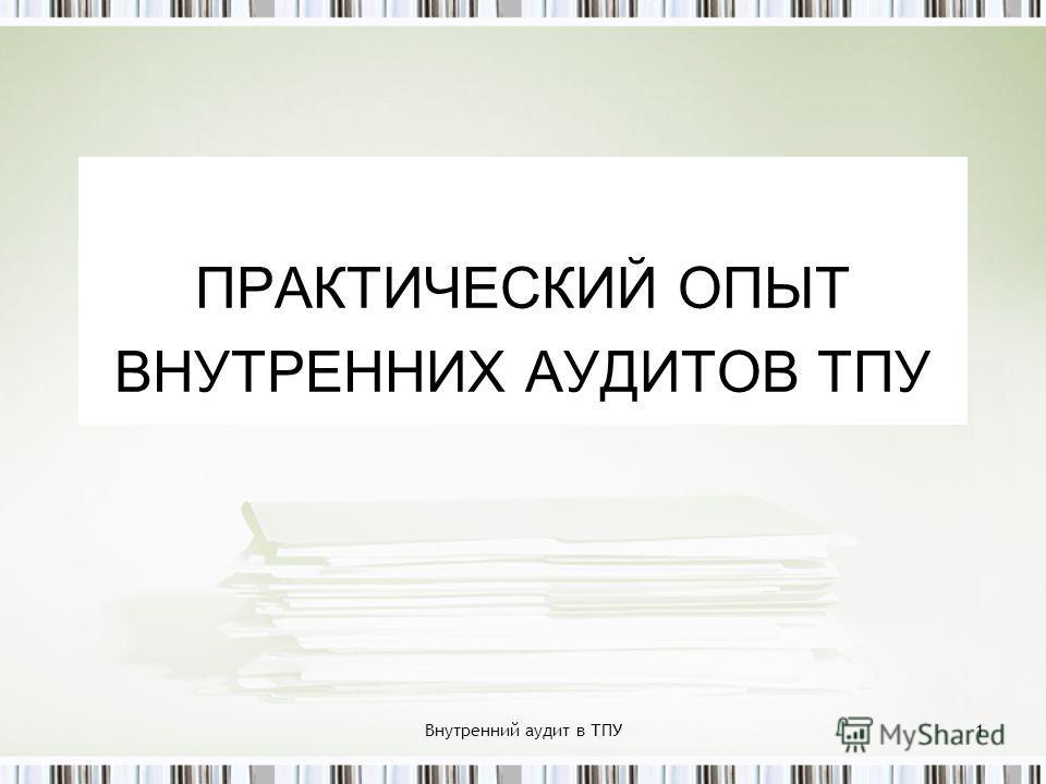 Внутренний аудит в ТПУ1 ПРАКТИЧЕСКИЙ ОПЫТ ВНУТРЕННИХ АУДИТОВ ТПУ