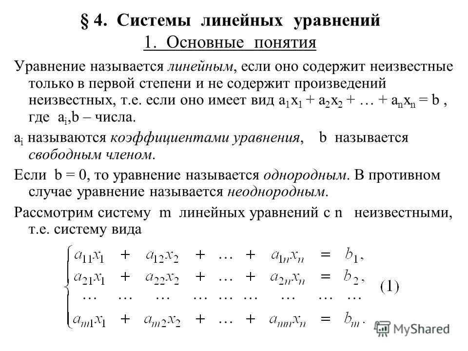 § 4. Системы линейных уравнений 1. Основные понятия Уравнение называется линейным, если оно содержит неизвестные только в первой степени и не содержит произведений неизвестных, т.е. если оно имеет вид a 1 x 1 + a 2 x 2 + … + a n x n = b, где a i,b –